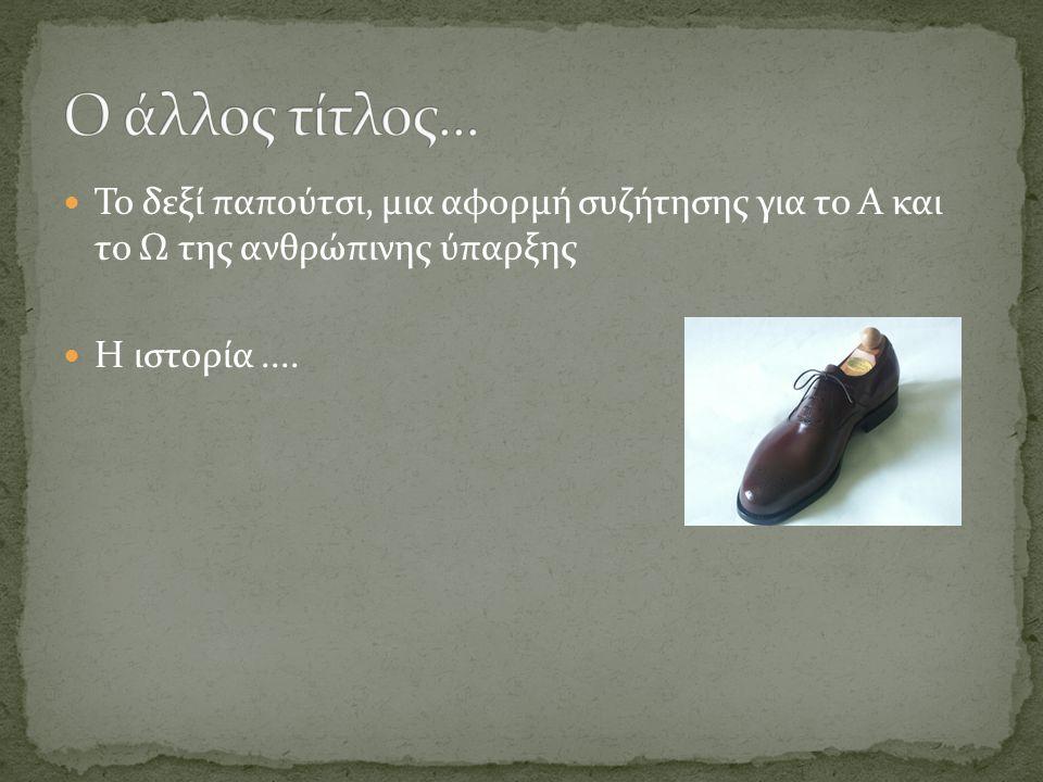 Το δεξί παπούτσι, μια αφορμή συζήτησης για το Α και το Ω της ανθρώπινης ύπαρξης Η ιστορία....