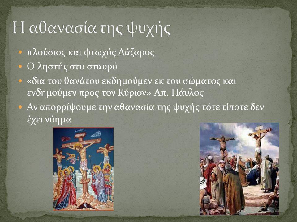πλούσιος και φτωχός Λάζαρος Ο ληστής στο σταυρό «δια του θανάτου εκδημούμεν εκ του σώματος και ενδημούμεν προς τον Κύριον» Απ.
