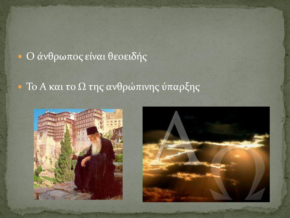 Ο άνθρωπος είναι θεοειδής Το Α και το Ω της ανθρώπινης ύπαρξης