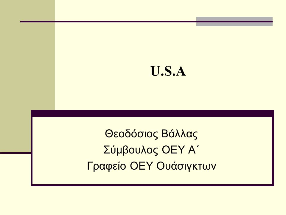 U.S.A Θεοδόσιος Βάλλας Σύμβουλος ΟΕΥ Α΄ Γραφείο ΟΕΥ Ουάσιγκτων