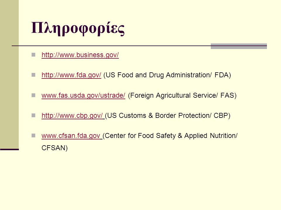 Πληροφορίες http://www.business.gov/ http://www.fda.gov/ (US Food and Drug Administration/ FDA) http://www.fda.gov/ www.fas.usda.gov/ustrade/ (Foreign