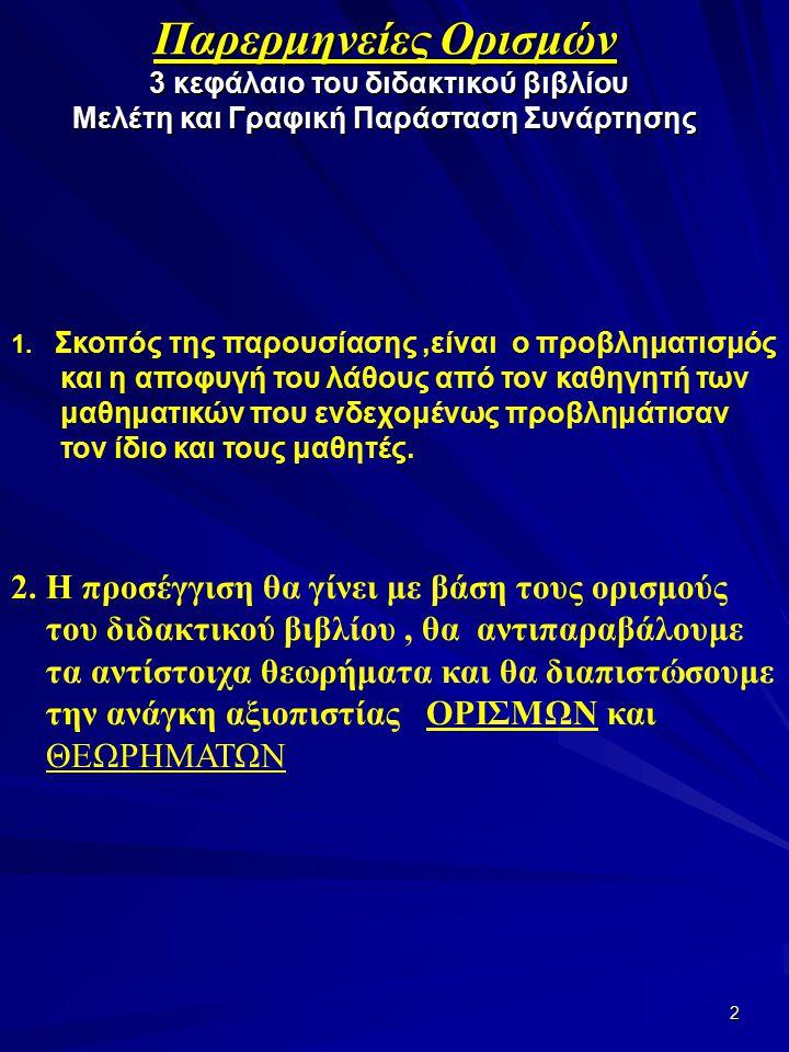 2 Παρερμηνείες Ορισμών 3 κεφάλαιο του διδακτικού βιβλίου Μελέτη και Γραφική Παράσταση Συνάρτησης 1.
