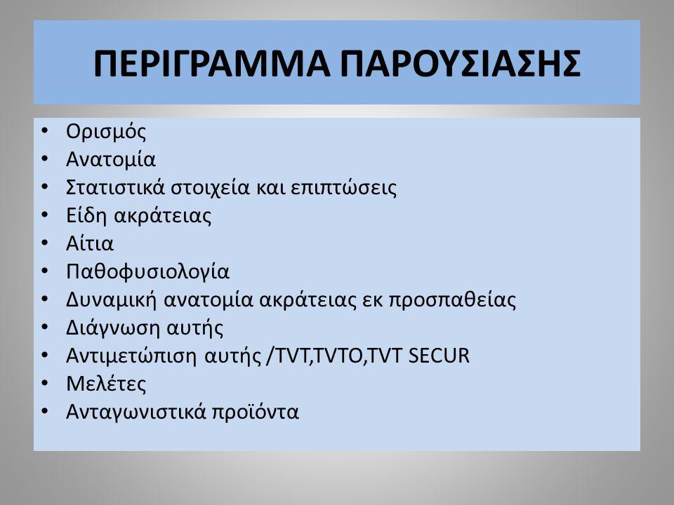 ΑΝΤΙΜΕΤΩΠΙΣΗ 1.ΑΣΚΗΣΕΙΣ ΜΥΩΝ ΠΥΕΛΙΚΟΥ ΕΔΑΦΟΥΣ 2.DULOXETINE 3.ΚΟΛΠΙΚΕΣ TAINIEΣ ΕΛΕΥΘΕΡΗΣ ΤΑΣΗΣ (στο μέσο τριτημόριο ουρήθρας) 4.ΕΠΕΜΒΑΣΗ BURCH 5.ΠΕΡΙΟΥΡΗΘΡΙΚΕΣ ΕΝΕΣΕΙΣ ΟΓΚΟΤΙΚΩΝ ΟΥΣΙΩΝ (για ελάττωση διαμέτρου αυλού ουρήθρας) 6.ΕΜΦΥΤΕΥΣΗ ΤΕΧΝΗΤΟΥ ΣΦΙΓΚΤΗΡΑ