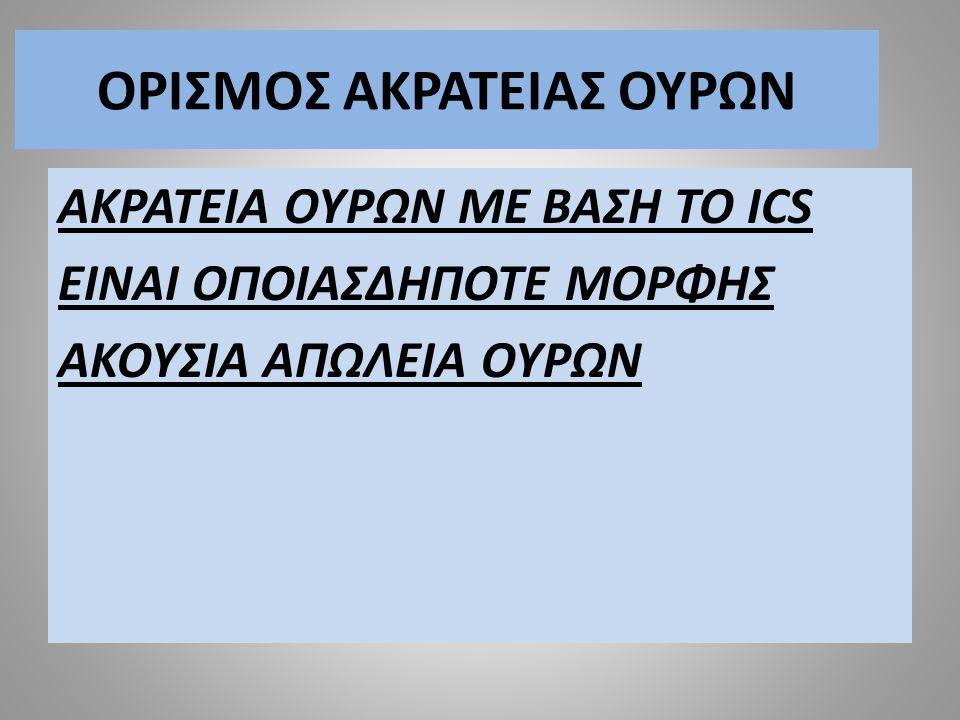 ΝICE GUIDELINES ΓΙΑ ΘΕΡΑΠΕΙΑ ΑΚΡΑΤΕΙΑΣ ΕΚ ΠΡΟΣΠΑΘΕΙΑΣ 1.AΣΚΗΣΕΙΣ ΠΥΕΛΙΚΩΝ ΜΥΩΝ ΕΠΙ ΤΡΙΜΗΝΟ +/- ΒΙΟΑΝΑΔΡΑΣΗ, ΗΛΕΚΤΡΙΚΟΣ ΕΡΕΘΙΣΜΟΣ 2.DULOXETINE /MONO ΩΣ ΕΝΑΛΛΑΚΤΙΚΗ ΛΥΣΗ ΣΤΗ ΧΕΙΡ/ΚΗ ΕΠΕΜΒΑΣΗ ΚΑΙ ΠΟΤΕ ΑΛΛΟΤΕ 3.ΤVT (ή παρόμοιες bottom-top τεχνικές),ΑΝΟΙΚΤΗ BURCH, ΤΑΙΝΙΕΣ ΑΠΟ ΑΥΤΟΛΟΓΟ ΜΟΣΧΕΥΜΑ 4.TVTO(ή παρόμοιες τεχνικές δια του θυροειδούς τρήματος), οπισθοηβικές top-bottom τεχνικές ΑΛΛΑ ΕΛΛΕΙΨΗ ΜΑΚΡΟΧΡΟΝΙΩΝ ΑΠΟΤΕΛΕΣΜΑΤΩΝ 5.ΕΝΕΣΕΙΣ ΟΓΚΟΤΙΚΩΝ ΟΥΣΙΩΝ ΠΕΡΙΟΥΡΗΘΡΙΚΑ ΛΙΓΟΤΕΡΟ ΑΠΟΤΕΛΕΣΜΑΤΙΚΕΣ,ΧΡΕΙΑΖΟΝΤΑΙ ΕΠΑΝΑΛΗΨΗ 6.