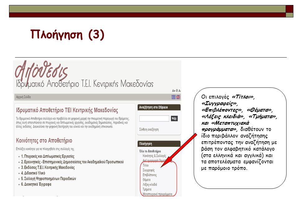 Οι επιλογές «Τίτλοι», «Συγγραφείς», «Επιβλέποντες», «Θέματα», «Λέξεις κλειδιά», «Τμήματα», και «Μεταπτυχιακά προγράμματα», διαθέτουν το ίδιο περιβάλλο
