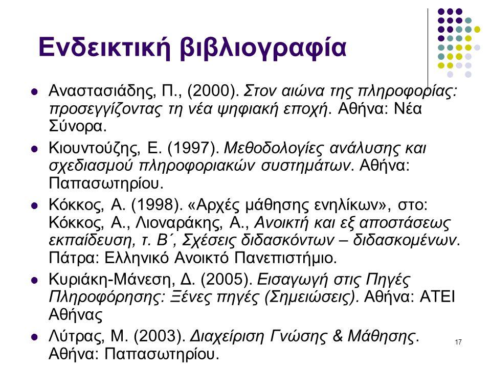 17 Ενδεικτική βιβλιογραφία Αναστασιάδης, Π., (2000).