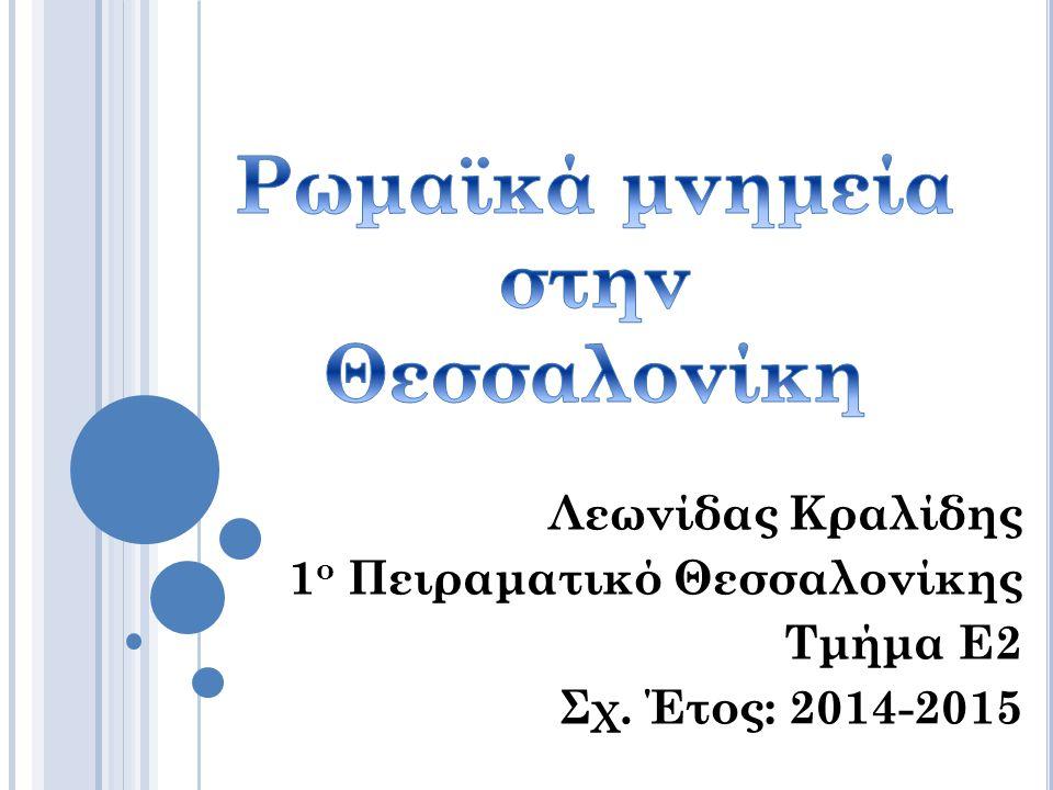 Λεωνίδας Κραλίδης 1 ο Πειραματικό Θεσσαλονίκης Τμήμα Ε2 Σχ. Έτος: 2014-2015