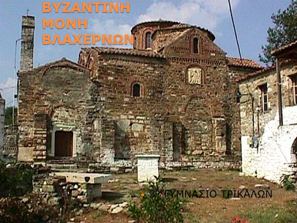 ΒΥΖΑΝΤΙΝΗ ΜΟΝΗ ΒΛΑΧΕΡΝΩΝ 3 Ο ΓΥΜΝΑΣΙΟ ΤΡΙΚΑΛΩΝ 14