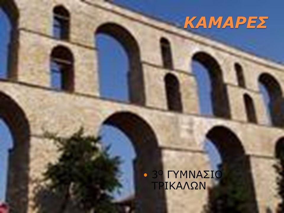 ΚΑΜΑΡΕΣ 3 Ο ΓΥΜΝΑΣΙΟ ΤΡΙΚΑΛΩΝ 6