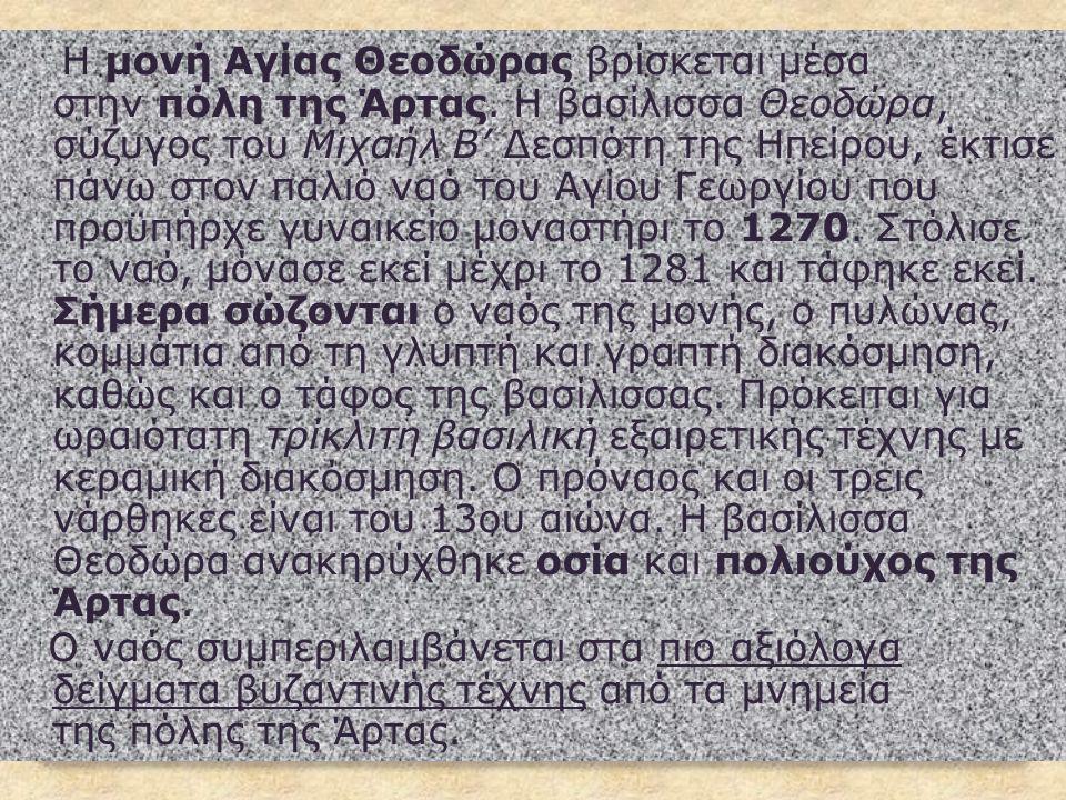 Η μονή Αγίας Θεοδώρας βρίσκεται μέσα στην πόλη της Άρτας.