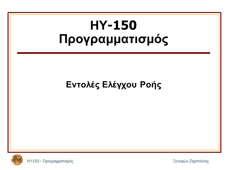ΗΥ 150 – Προγραμματισμός Ξενοφών Ζαμπούλης ΗΥ -150 Προγραμματισμός Εντολές Ελέγχου Ροής