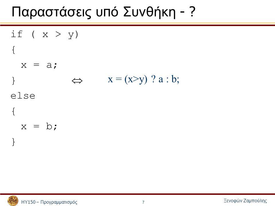 ΗΥ 150 – Προγραμματισμός Ξενοφών Ζαμπούλης 8 Τυ π ικά Λάθη if(x=5) αντί για if(x==5) Ξεχάσατε το break σε εντολή switch Ξεχάσατε {, } Λάθος στις π ροτεραιότητες : ( ) Λύση : Μορφο π οίηση και χρήση σχολίων