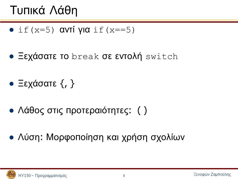 ΗΥ 150 – Προγραμματισμός Ξενοφών Ζαμπούλης 9 Μορφο π οίηση Σχόλια πριν από συναρτήσεις και τους ορισμούς μεταβλητών Κατάλληλη χρήση tabs, παρενθέσεων και αγκυλών Κατάλληλη ονοματολογία συναρτήσεων - μεταβλητών /*Epistrefei ton endiameso ari8mo twn a,b,c*/ int getMedian(int a,int b, int c) { int median; /*Endiamesos*/ if ((a = c))    ((a >= b) && (a <= c)) { median = a; } else if ((b = c))    ((b >= a) && (b <= c)) { median = b; } else { median = c; } return median; }