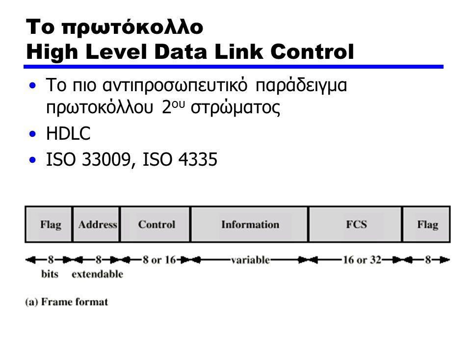 Το πρωτόκολλο High Level Data Link Control Το πιο αντιπροσωπευτικό παράδειγμα πρωτοκόλλου 2 ου στρώματος HDLC ISO 33009, ISO 4335