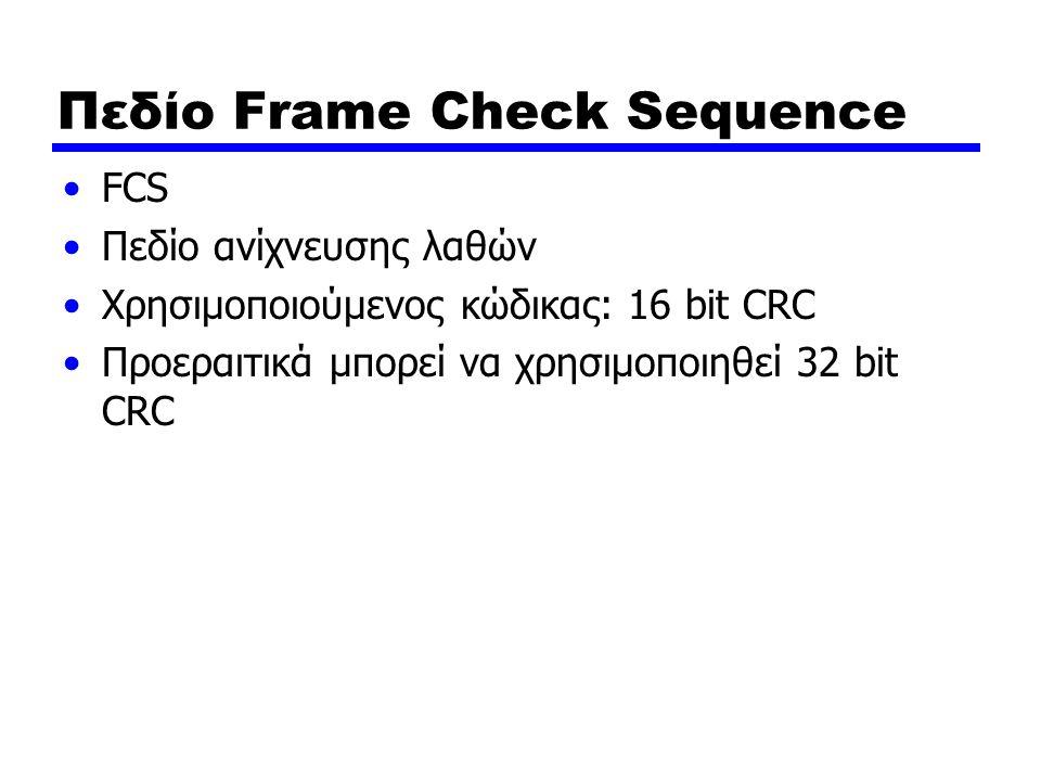 Πεδίο Frame Check Sequence FCS Πεδίο ανίχνευσης λαθών Χρησιμοποιούμενος κώδικας: 16 bit CRC Προεραιτικά μπορεί να χρησιμοποιηθεί 32 bit CRC