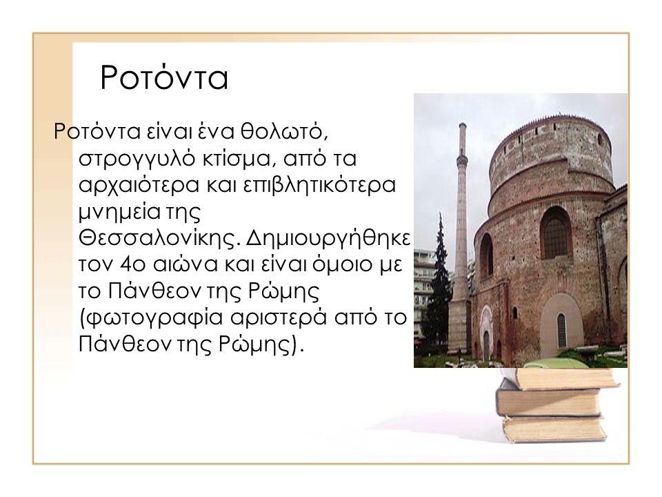 Ροτόντα Ροτόντα είναι ένα θολωτό, στρογγυλό κτίσμα, από τα αρχαιότερα και επιβλητικότερα μνημεία της Θεσσαλονίκης. Δημιουργήθηκε τον 4ο αιώνα και είνα