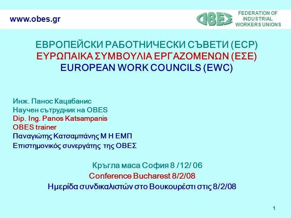 FEDERATION OF INDUSTRIAL WORKERS UNIONS 1 www.obes.gr ЕВРОПЕЙСКИ РАБОТНИЧЕСКИ СЪВЕТИ (ЕСР) ΕΥΡΩΠΑΙΚΑ ΣΥΜΒΟΥΛΙΑ ΕΡΓΑΖΟΜΕΝΩΝ (ΕΣΕ) EUROPEAN WORK COUNCILS (EWC) Инж.