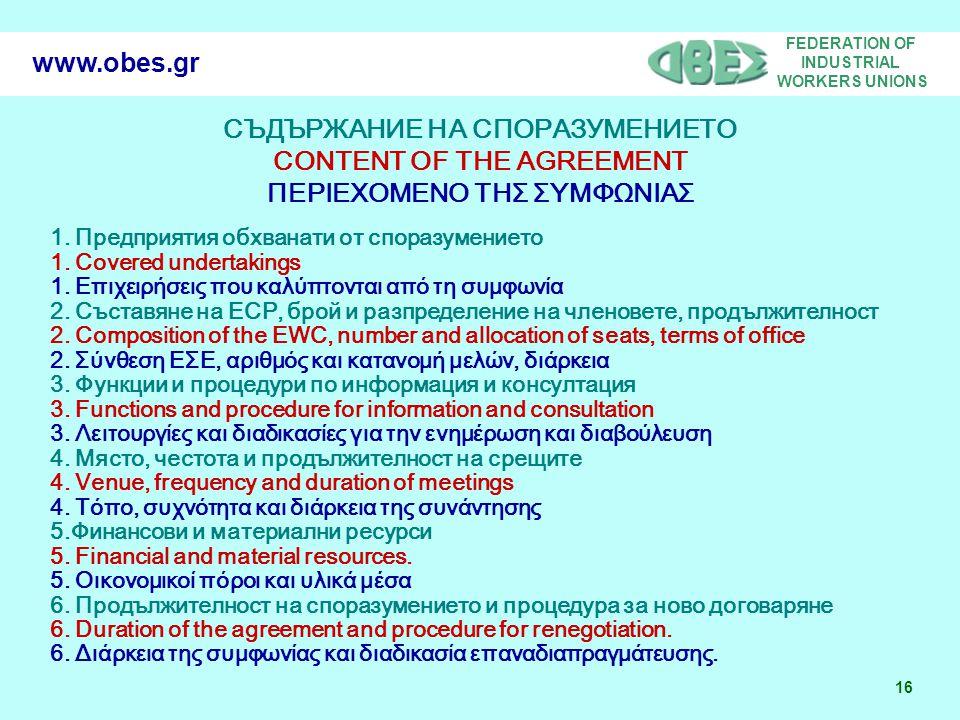 FEDERATION OF INDUSTRIAL WORKERS UNIONS 16 www.obes.gr СЪДЪРЖАНИЕ НА СПОРАЗУМЕНИЕТО CONTENT OF THE AGREEMENT ΠΕΡΙΕΧΟΜΕΝΟ ΤΗΣ ΣΥΜΦΩΝΙΑΣ 1.