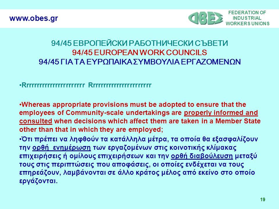 FEDERATION OF INDUSTRIAL WORKERS UNIONS 19 www.obes.gr 94/45 ЕВРОПЕЙСКИ РАБОТНИЧЕСКИ СЪВЕТИ 94/45 EUROPEAN WORK COUNCILS 94/45 ΓΙΑ ΤΑ ΕΥΡΩΠΑΙΚΑ ΣΥΜΒΟΥ