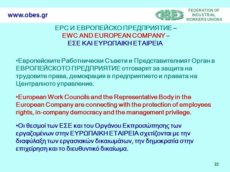 FEDERATION OF INDUSTRIAL WORKERS UNIONS 22 www.obes.gr ЕРС И ЕВРОПЕЙСКО ПРЕДПРИЯТИЕ – EWC AND EUROPEAN COMPANY – ΕΣΕ ΚΑΙ ΕΥΡΩΠΑΙΚΗ ΕΤΑΙΡΕΙΑ Европейските Работнически Съвети и Представителният Орган в ЕВРОПЕЙСКОТО ПРЕДПРИЯТИЕ отговарят за защита на трудовите права, демокрация в предприятието и правата на Централното управление.