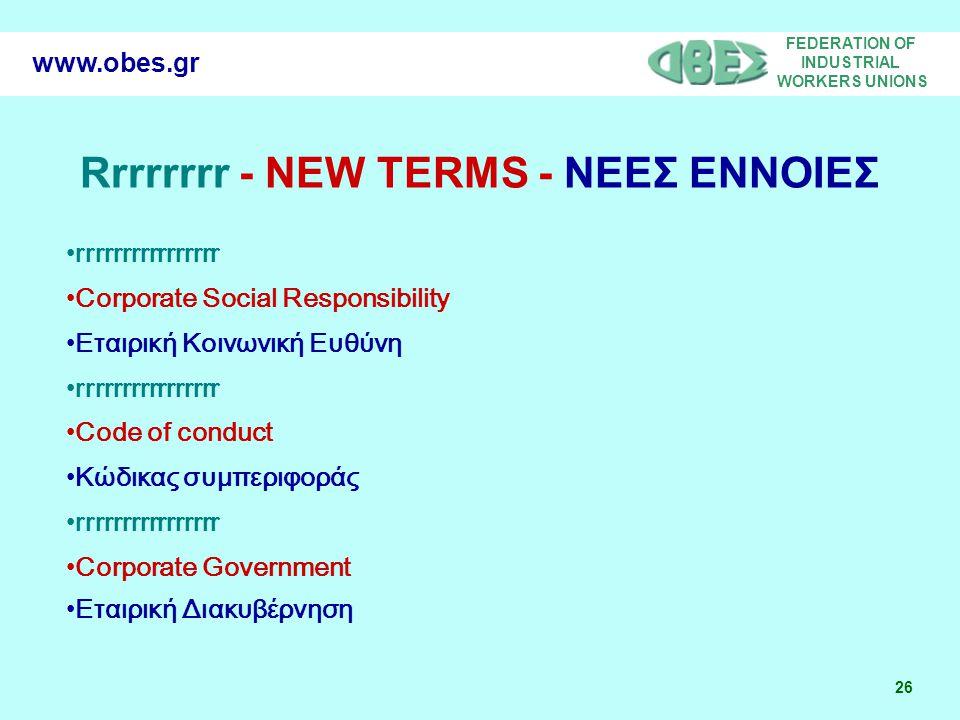 FEDERATION OF INDUSTRIAL WORKERS UNIONS 26 www.obes.gr rrrrrrrrrrrrrrrr Corporate Social Responsibility Εταιρική Κοινωνική Ευθύνη rrrrrrrrrrrrrrrr Code of conduct Κώδικας συμπεριφοράς rrrrrrrrrrrrrrrr Corporate Government Εταιρική Διακυβέρνηση Rrrrrrrr - NEW TERMS - ΝΕΕΣ ΕΝΝΟΙΕΣ