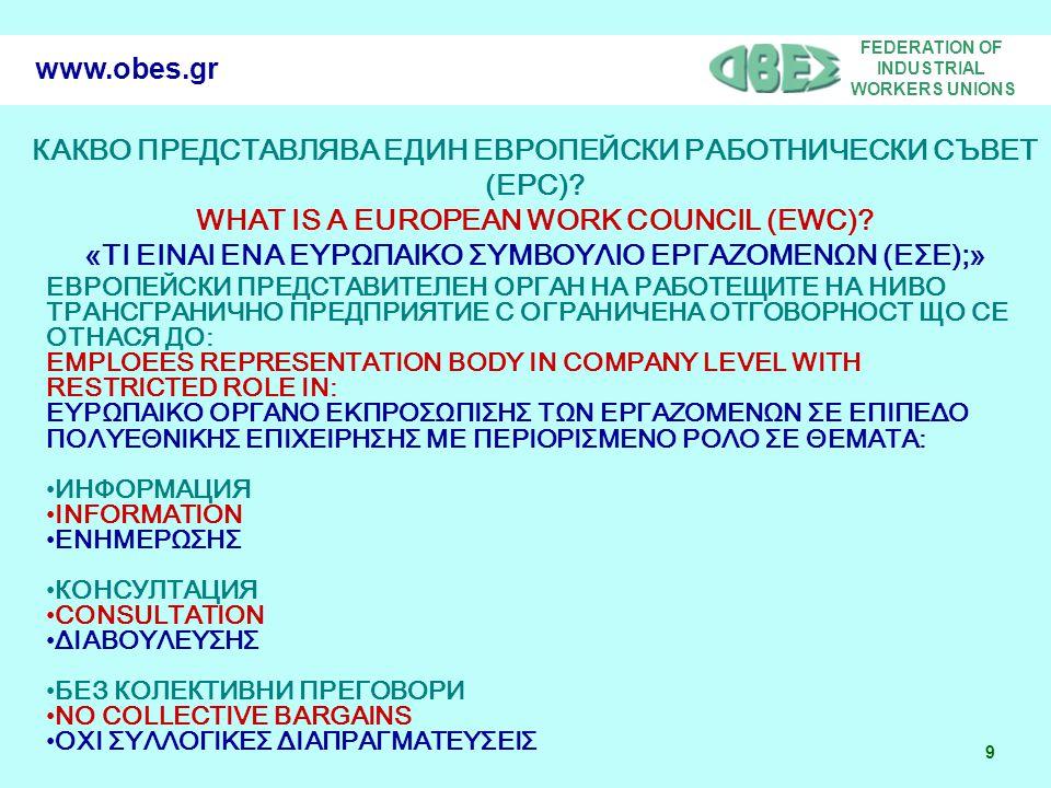 FEDERATION OF INDUSTRIAL WORKERS UNIONS 9 www.obes.gr КАКВО ПРЕДСТАВЛЯВА ЕДИН ЕВРОПЕЙСКИ РАБОТНИЧЕСКИ СЪВЕТ (ЕРС).