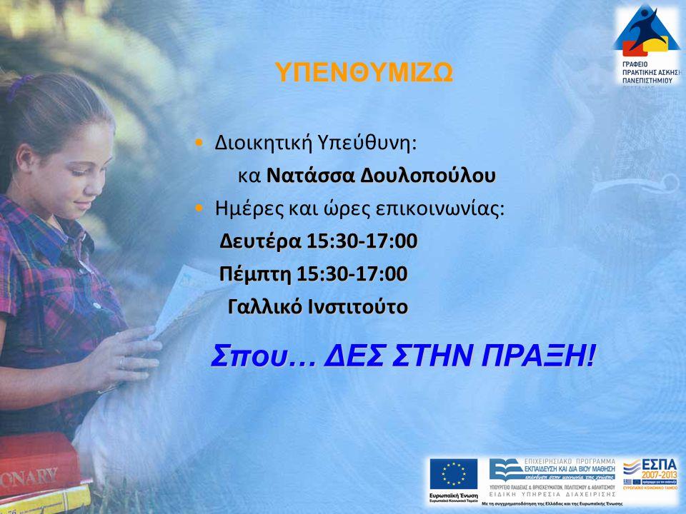 ΥΠΕΝΘΥΜΙΖΩ Διοικητική Υπεύθυνη: Νατάσσα Δουλοπούλου κα Νατάσσα Δουλοπούλου Ημέρες και ώρες επικοινωνίας: Δευτέρα 15:30-17:00 Δευτέρα 15:30-17:00 Πέμπτη 15:30-17:00 Πέμπτη 15:30-17:00 Γαλλικό Ινστιτούτο Σπου… ΔΕΣ ΣΤΗΝ ΠΡΑΞΗ!