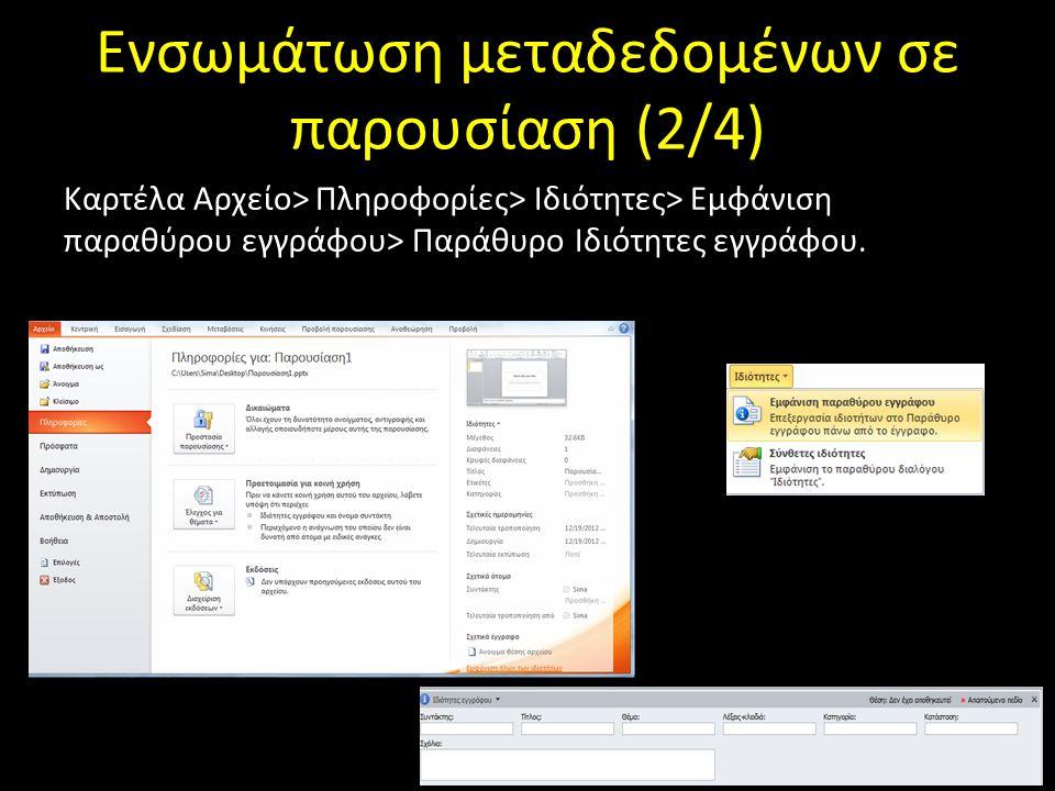 Ενσωμάτωση μεταδεδομένων σε παρουσίαση (2/4) Καρτέλα Αρχείο> Πληροφορίες> Ιδιότητες> Εμφάνιση παραθύρου εγγράφου> Παράθυρο Ιδιότητες εγγράφου.