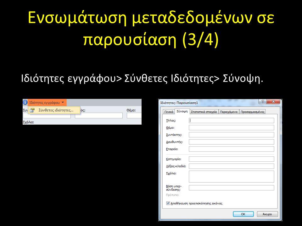 Ενσωμάτωση μεταδεδομένων σε παρουσίαση (3/4) Ιδιότητες εγγράφου> Σύνθετες Ιδιότητες> Σύνοψη.