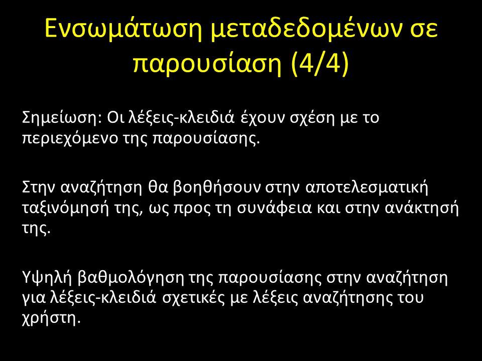 Ενσωμάτωση μεταδεδομένων σε παρουσίαση (4/4) Σημείωση: Οι λέξεις-κλειδιά έχουν σχέση με το περιεχόμενο της παρουσίασης.