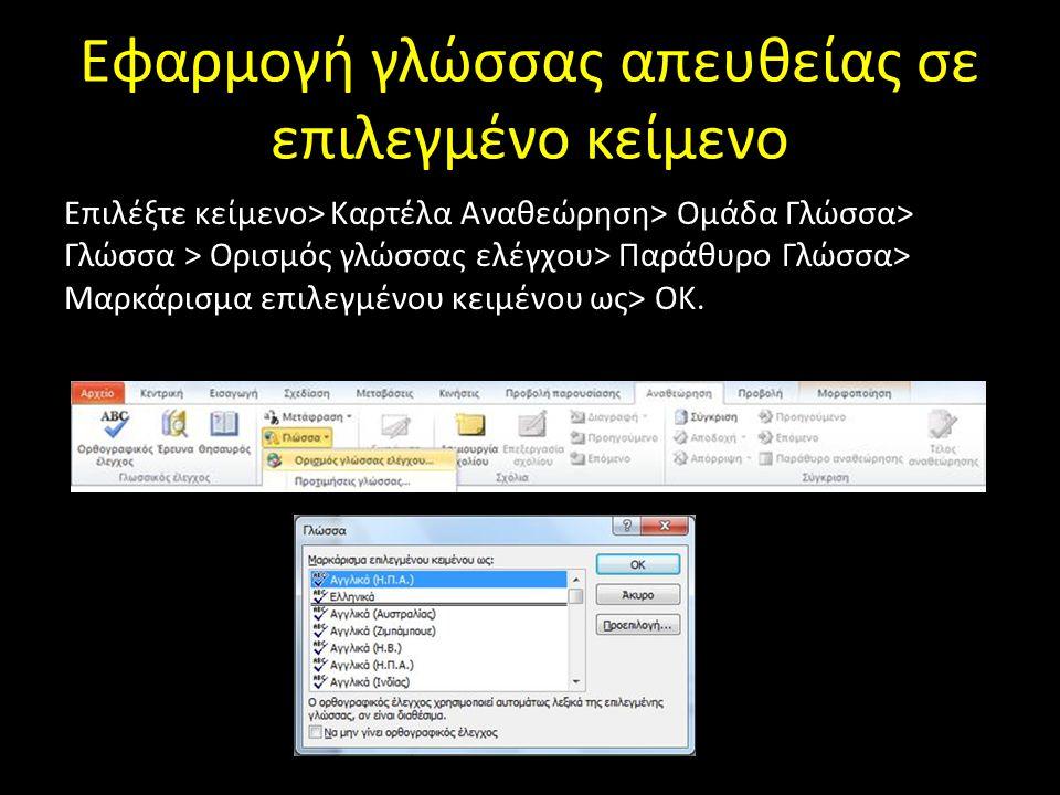 Εφαρμογή γλώσσας απευθείας σε επιλεγμένο κείμενο Επιλέξτε κείμενο> Καρτέλα Αναθεώρηση> Ομάδα Γλώσσα> Γλώσσα > Ορισμός γλώσσας ελέγχου> Παράθυρο Γλώσσα> Μαρκάρισμα επιλεγμένου κειμένου ως> ΟΚ.