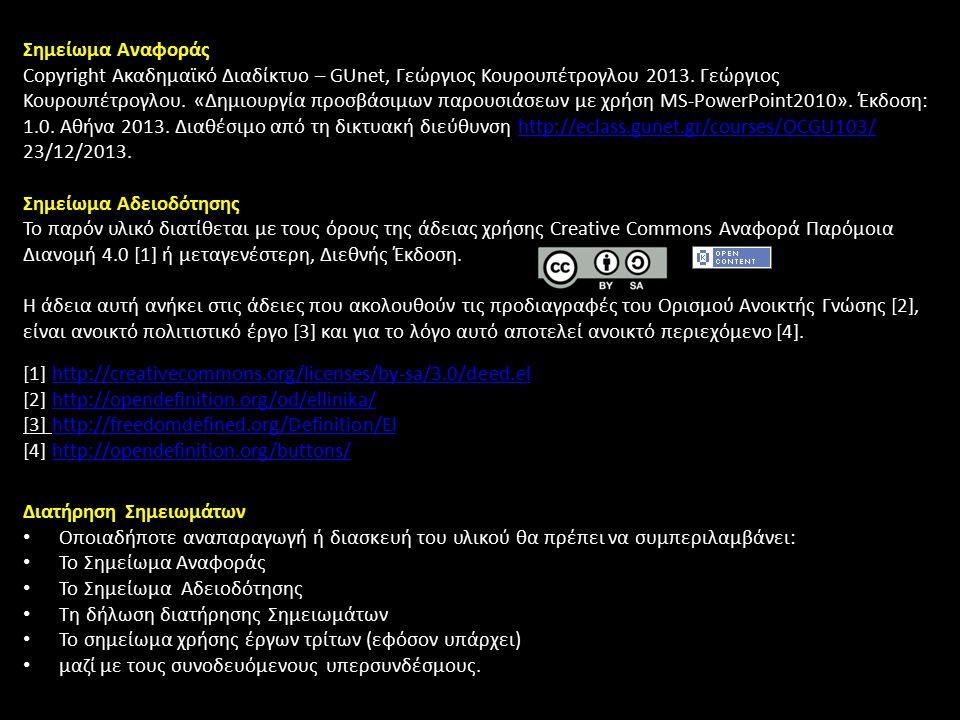 Σημείωμα Αναφοράς Copyright Ακαδημαϊκό Διαδίκτυο – GUnet, Γεώργιος Κουρουπέτρογλου 2013.