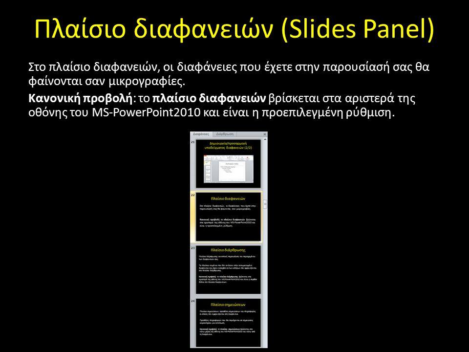 Πλαίσιο διαφανειών (Slides Panel) Στο πλαίσιο διαφανειών, οι διαφάνειες που έχετε στην παρουσίασή σας θα φαίνονται σαν μικρογραφίες.