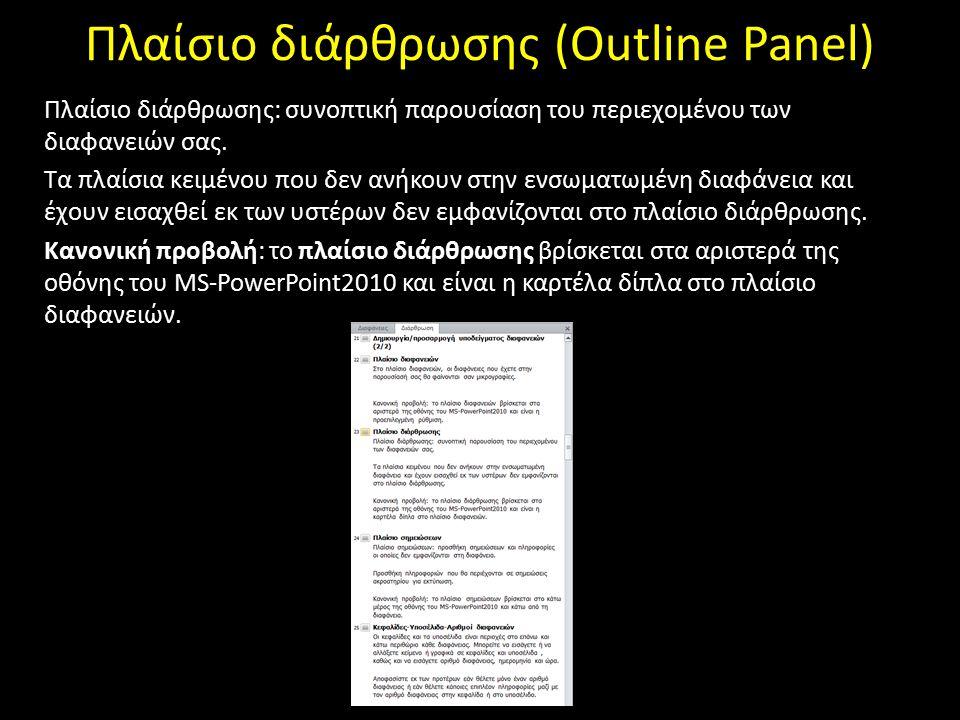 Πλαίσιο διάρθρωσης (Outline Panel) Πλαίσιο διάρθρωσης: συνοπτική παρουσίαση του περιεχομένου των διαφανειών σας.