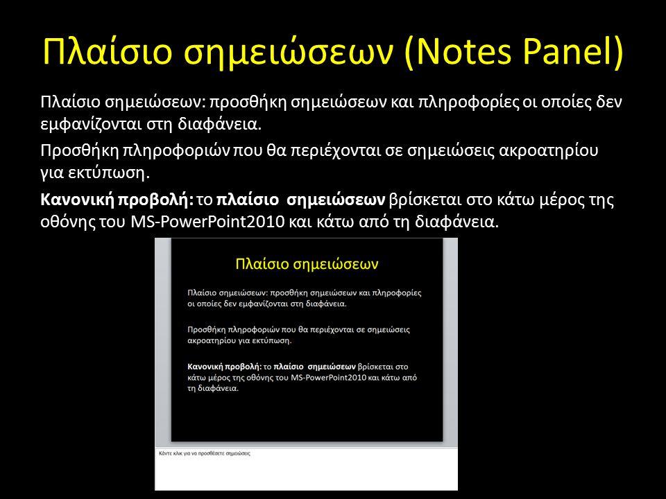 Πλαίσιο σημειώσεων (Notes Panel) Πλαίσιο σημειώσεων: προσθήκη σημειώσεων και πληροφορίες οι οποίες δεν εμφανίζονται στη διαφάνεια.