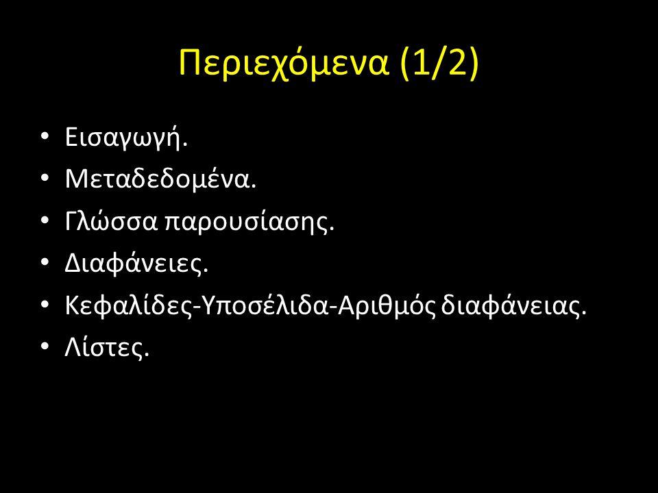 Περιεχόμενα (1/2) Εισαγωγή.Μεταδεδομένα. Γλώσσα παρουσίασης.
