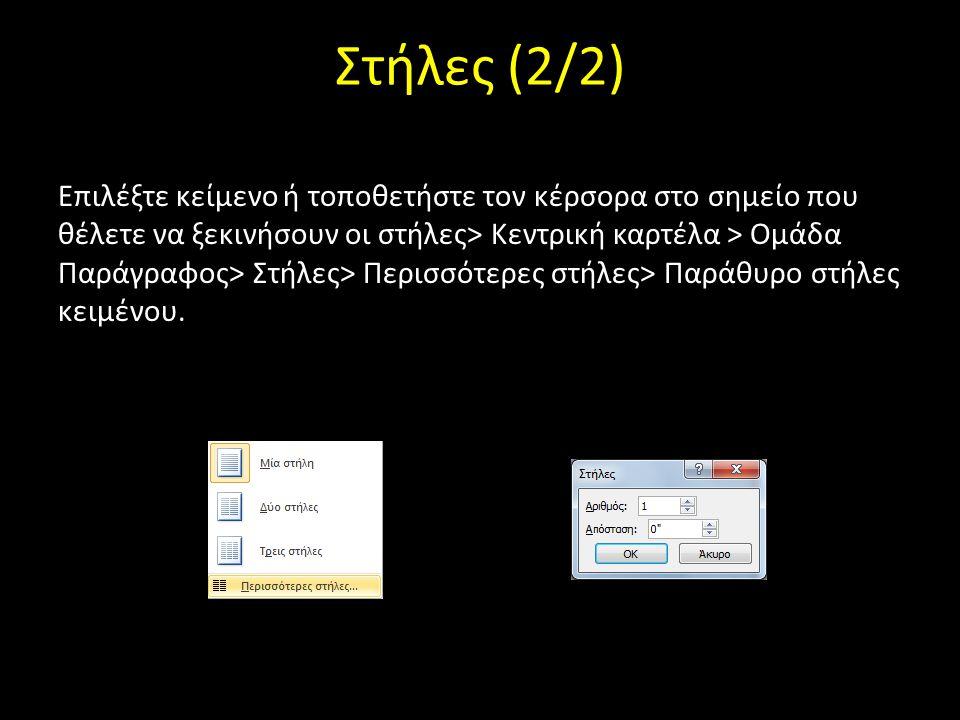 Στήλες (2/2) Επιλέξτε κείμενο ή τοποθετήστε τον κέρσορα στο σημείο που θέλετε να ξεκινήσουν οι στήλες> Κεντρική καρτέλα > Ομάδα Παράγραφος> Στήλες> Περισσότερες στήλες> Παράθυρο στήλες κειμένου.