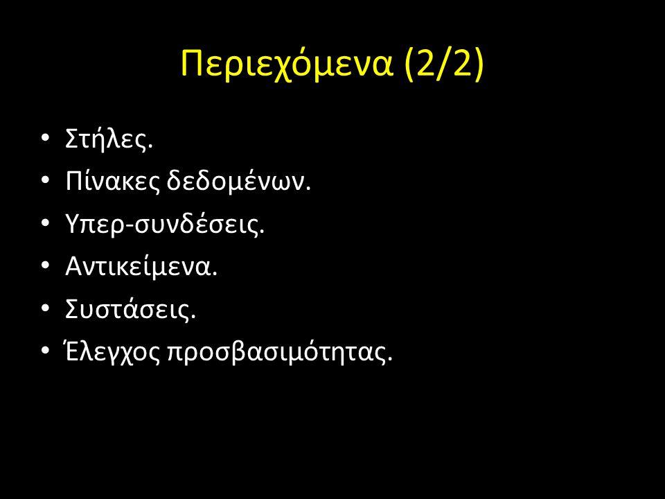 Γενικές Συστάσεις (3/4) Στοίχιση κειμένου αριστερά για το κείμενό, εκτός από τον Τίτλο (είναι πιο εύκολο να διαβαστεί).