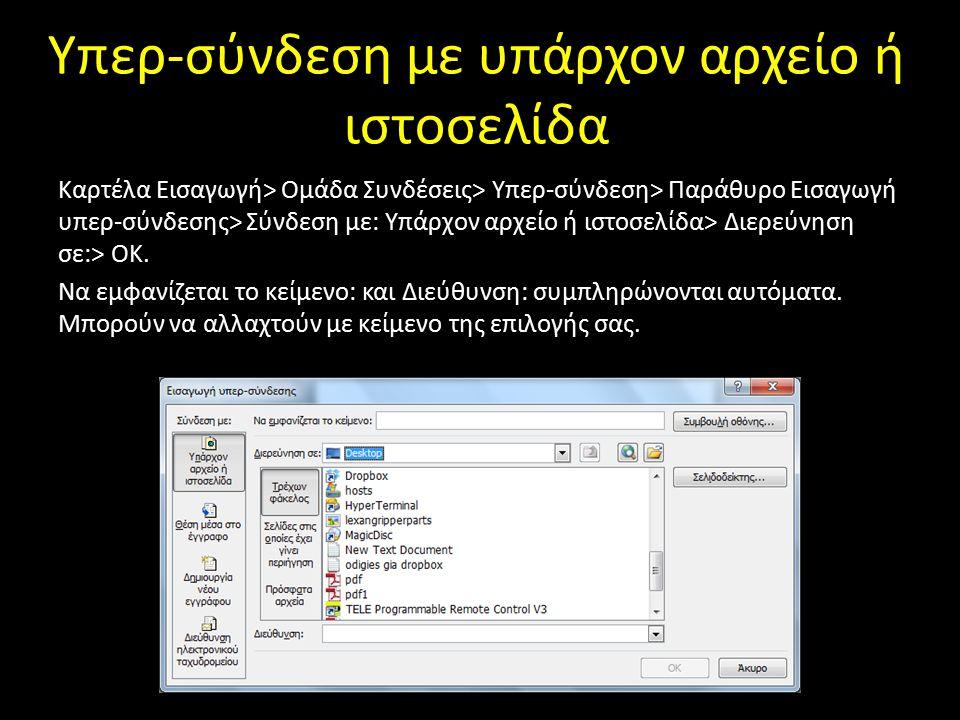 Υπερ-σύνδεση με υπάρχον αρχείο ή ιστοσελίδα Καρτέλα Εισαγωγή> Ομάδα Συνδέσεις> Υπερ-σύνδεση> Παράθυρο Εισαγωγή υπερ-σύνδεσης> Σύνδεση με: Υπάρχον αρχείο ή ιστοσελίδα> Διερεύνηση σε:> ΟΚ.