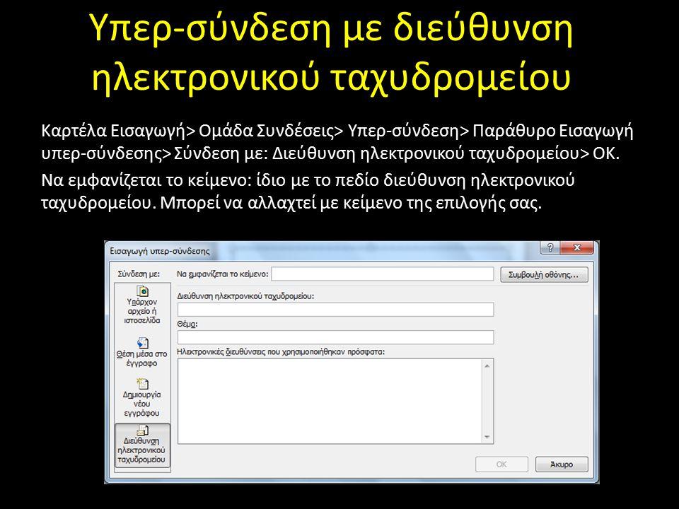 Υπερ-σύνδεση με διεύθυνση ηλεκτρονικού ταχυδρομείου Καρτέλα Εισαγωγή> Ομάδα Συνδέσεις> Υπερ-σύνδεση> Παράθυρο Εισαγωγή υπερ-σύνδεσης> Σύνδεση με: Διεύθυνση ηλεκτρονικού ταχυδρομείου> ΟΚ.