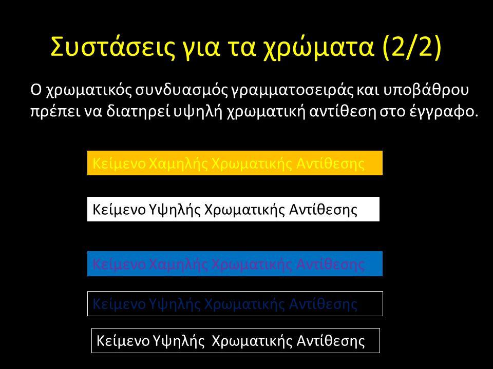 Συστάσεις για τα χρώματα (2/2) Ο χρωματικός συνδυασμός γραμματοσειράς και υποβάθρου πρέπει να διατηρεί υψηλή χρωματική αντίθεση στο έγγραφο.