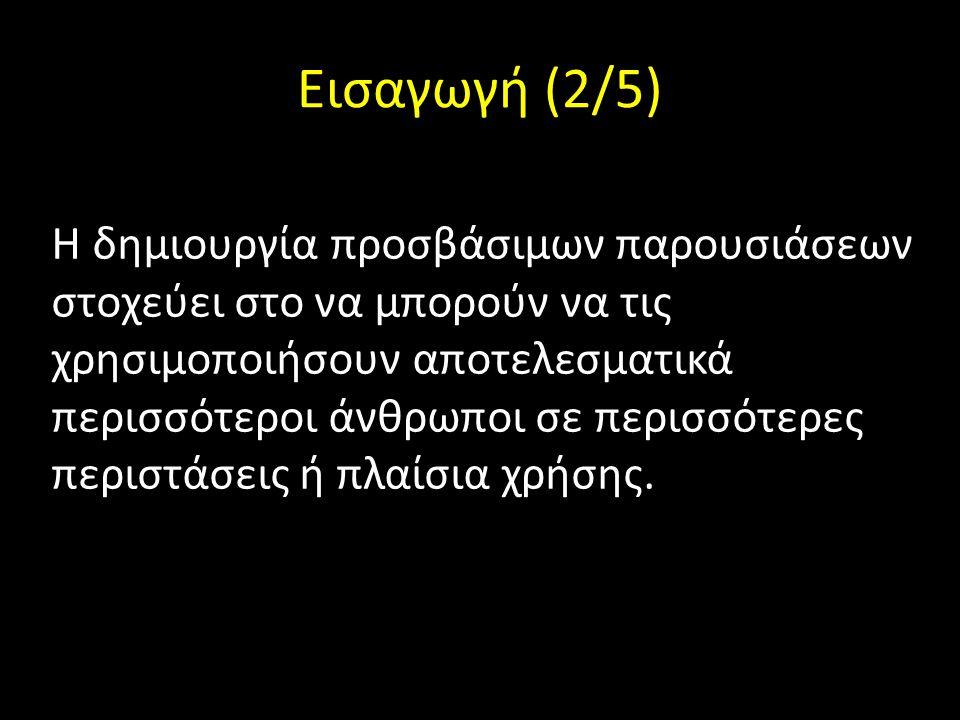 Συστάσεις για τη γραμματοσειρά (3/3) Τίτλος σε έντονη γραφή, 44pt, όχι περισσότερες από 2 γραμμές.
