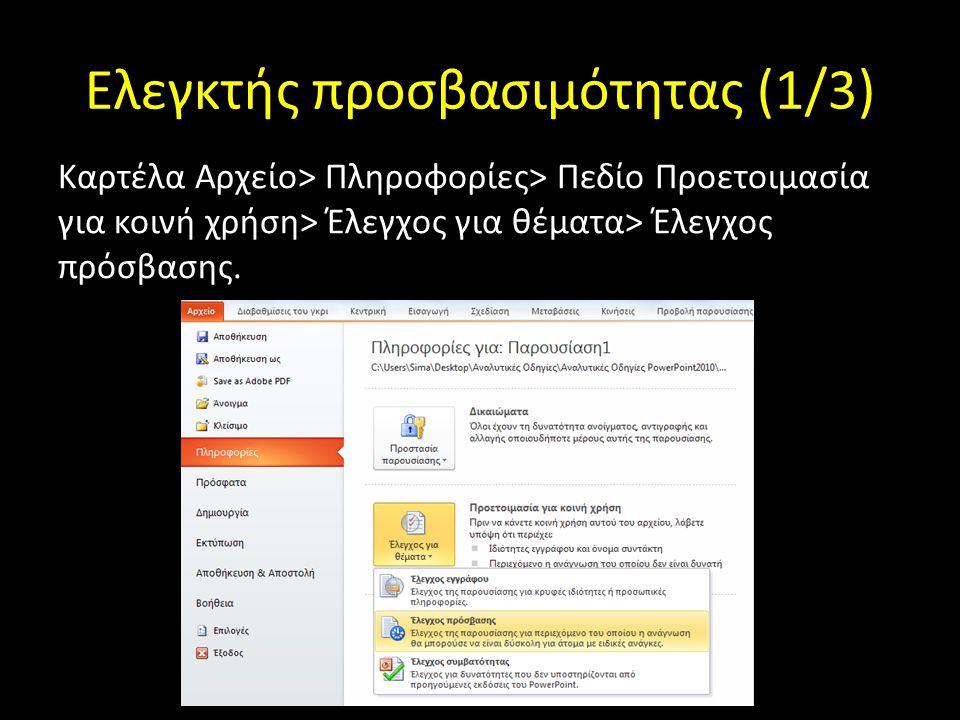 Ελεγκτής προσβασιμότητας (1/3) Καρτέλα Αρχείο> Πληροφορίες> Πεδίο Προετοιμασία για κοινή χρήση> Έλεγχος για θέματα> Έλεγχος πρόσβασης.