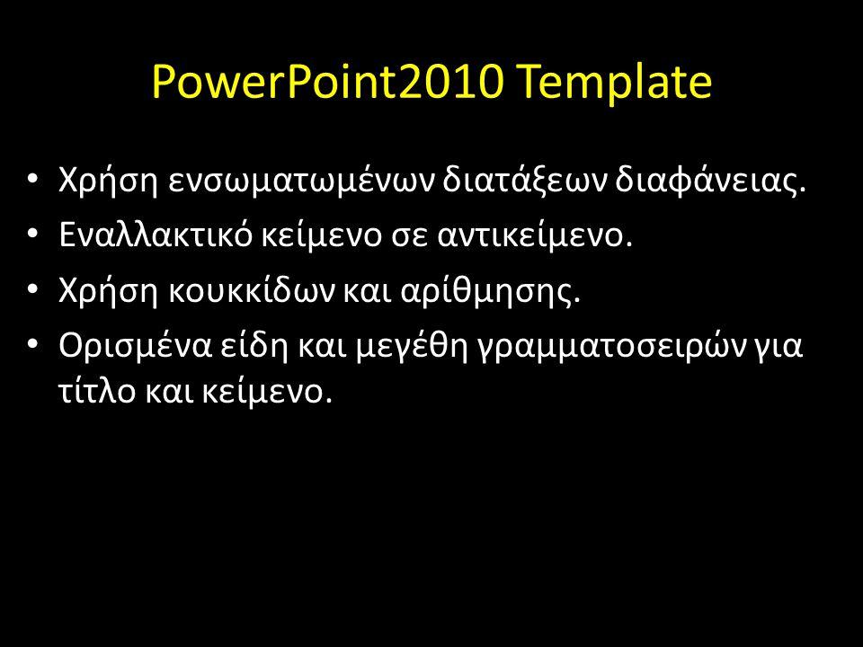 PowerPoint2010 Template Χρήση ενσωματωμένων διατάξεων διαφάνειας.