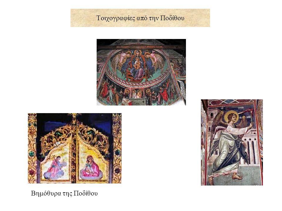 Τοιχογραφίες από την Ποδίθου Βημόθυρα της Ποδίθου