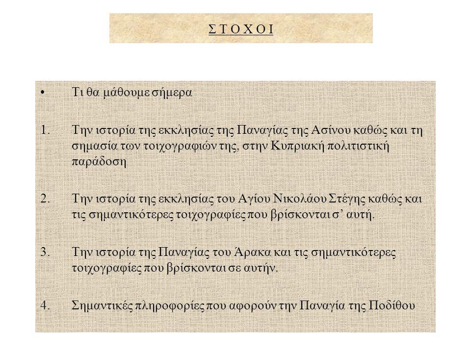 Σ Τ Ο Χ Ο Ι Τι θα μάθουμε σήμερα 1.Την ιστορία της εκκλησίας της Παναγίας της Ασίνου καθώς και τη σημασία των τοιχογραφιών της, στην Κυπριακή πολιτιστ