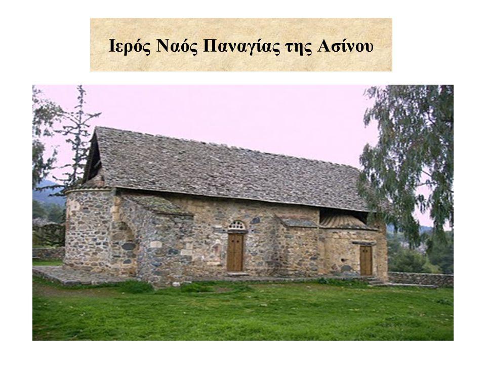 Ιερός Ναός Παναγίας της Ασίνου
