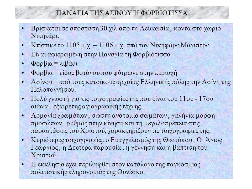 ΠΑΝΑΓΙΑ ΤΗΣ ΑΣΙΝΟΥ Ή ΦΟΡΒΙΟΤΙΣΣΑ Βρίσκεται σε απόσταση 30 χιλ από τη Λευκωσία, κοντά στο χωριό Νικητάρι. Κτίστικε το 1105 μ.χ. – 1106 μ.χ. από τον Νικ