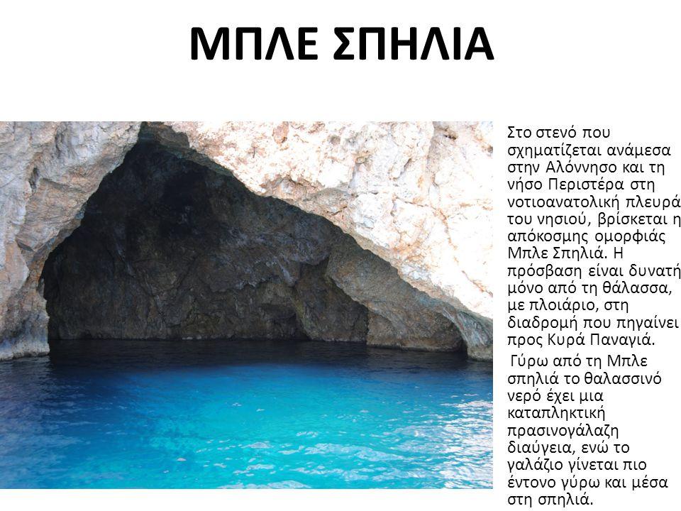 ΜΠΛΕ ΣΠΗΛΙΑ Στο στενό που σχηματίζεται ανάμεσα στην Αλόννησο και τη νήσο Περιστέρα στη νοτιοανατολική πλευρά του νησιού, βρίσκεται η απόκοσμης ομορφιάς Μπλε Σπηλιά.