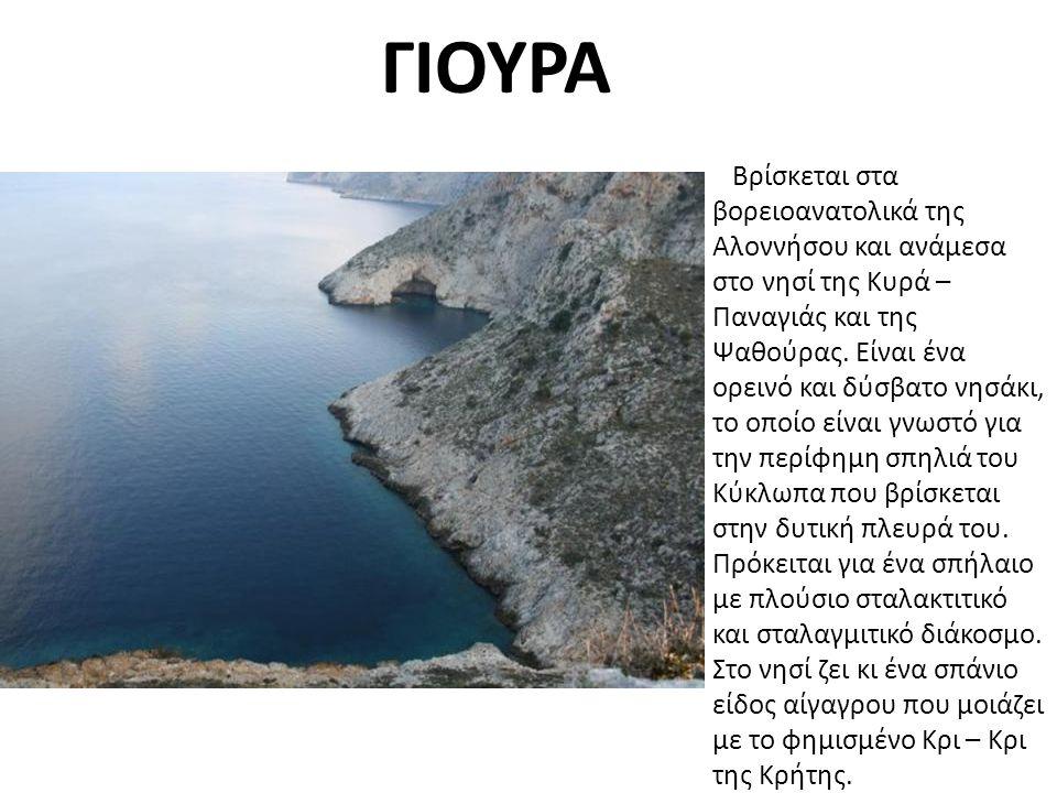 ΓΙΟΥΡΑ Βρίσκεται στα βορειοανατολικά της Αλοννήσου και ανάμεσα στο νησί της Κυρά – Παναγιάς και της Ψαθούρας.